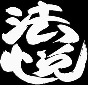 min-BW_Kanji-clean-White-300x290